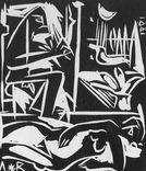 Володимир Лобода.Художник і модель. 1981 р. Лінорит. 27,2х23,4; лист 33,9х26,5 photo 8
