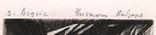 Людмила Лобода. Відсіч. 1988 р. Офорт. 15,8х12,1; лист 25,9х19,1 photo 2