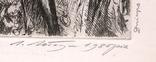 Людмила Лобода. Відсіч. 1988 р. Офорт. 15,8х12,1; лист 25,9х19,1 photo 3