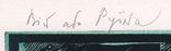 Людмила Лобода. Вій або Руїна. 1983 р. Лінорит. 22,9х916,9; лист 32,1х23 photo 3