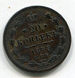 20 копеек 1878 г