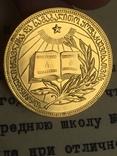 Золотая школьная медаль грузия 32 мм + диплом photo 3