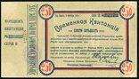 250рублей 1920года,Херсонский Уполномоченный... photo 1