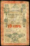 10рублей 1919г,Ямполь,Подольской губ. photo 1