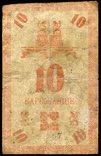 10рублей 1919г,Ямполь,Подольской губ. photo 2