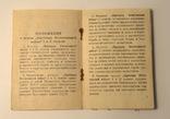 """Документ до медалі """"Партизану Отечественной войны"""", 2 степень photo 4"""