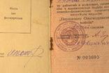 """Документ до медалі """"Партизану Отечественной войны"""", 2 степень photo 7"""