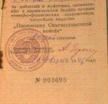 """Документ до медалі """"Партизану Отечественной войны"""", 2 степень photo 8"""