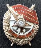 Орден Боевого Красного Знамени № 60876 (винтовой)