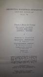 Библиотека всемирной литературы 200книг + каталог и доп. Обложки photo 7