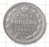 20 коп 1893 г. photo 1