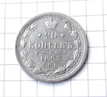 20 коп 1893 г. photo 2