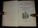 1854 Ілюстрована історія наймальовничіших міст світу. (є Одеса)