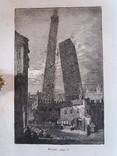 1854 Ілюстрована історія наймальовничіших міст світу. (є Одеса) photo 5