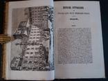 1854 Ілюстрована історія наймальовничіших міст світу. (є Одеса) photo 6