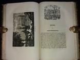 1854 Ілюстрована історія наймальовничіших міст світу. (є Одеса) photo 7