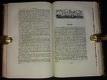 1854 Ілюстрована історія наймальовничіших міст світу. (є Одеса) photo 8