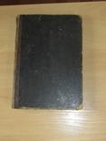 ''Волынь. Исторические судьбы Юго-Западного края.'' 1888.