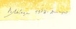 Володимир Лобода. Геометричне. 1973 р. Лінорит. 23,3х24,5; лист 42х30,5 photo 3