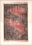 Володимир Лобода. Наша кімната. 1969 р. Лінорит. 33х21,8; лист 42,1х30,3 photo 1