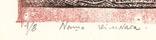 Володимир Лобода. Наша кімната. 1969 р. Лінорит. 33х21,8; лист 42,1х30,3 photo 4