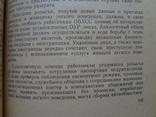 1972 Киев Борьба с Притонами Разврата спецкнига нумерованное издание photo 4