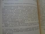1972 Киев Борьба с Притонами Разврата спецкнига нумерованное издание photo 5