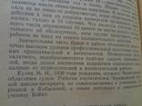 1972 Киев Борьба с Притонами Разврата спецкнига нумерованное издание photo 7