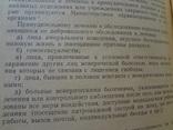 1972 Киев Борьба с Притонами Разврата спецкнига нумерованное издание photo 8