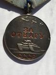 Медаль за отвагу photo 2