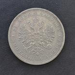 Рубль 1877 год. photo 2