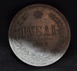 Рубль 1877 год. photo 3