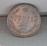 Рубль 1877 год. photo 4