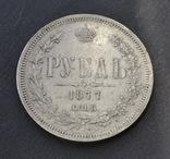 Рубль 1877 год. photo 6