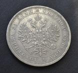Рубль 1877 год. photo 7