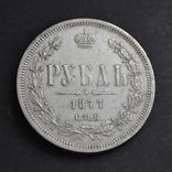 Рубль 1877 год. photo 8