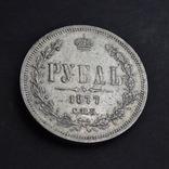 Рубль 1877 год. photo 9