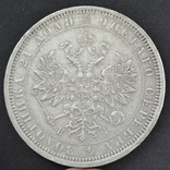 Рубль 1877 год. photo 11