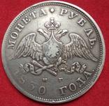 Рубль 1830 photo 1
