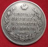 Рубль 1830 photo 3