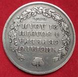 Рубль 1830 photo 4
