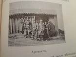 1909 Китай Япония Путешествия по Дальнему Востоку с множеством иллюстраций photo 11