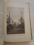 1909 Китай Япония Путешествия по Дальнему Востоку с множеством иллюстраций photo 12