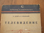 Книга И.Сытин и Е. Афанасьев Телевидение, фото №3