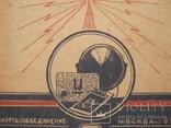 Книга И.Сытин и Е. Афанасьев Телевидение, фото №4