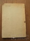 Книга И.Сытин и Е. Афанасьев Телевидение, фото №6