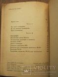 Книга И.Сытин и Е. Афанасьев Телевидение, фото №7