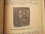 Книга И.Сытин и Е. Афанасьев Телевидение, фото №10