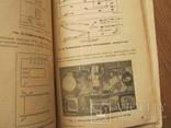 Книга И.Сытин и Е. Афанасьев Телевидение, фото №11