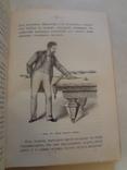 1907 Бильярдная Игра с 182 рисунками Подарок Любителю